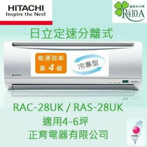 【鍾愛一生】【RAC-22UK / RAS-22UK】HITACHI 日立冷氣 定速 冷專 一對一分離式 壁掛型 適用3-5坪 免運費 含基本安裝 2/1~4/30贈好禮6選1