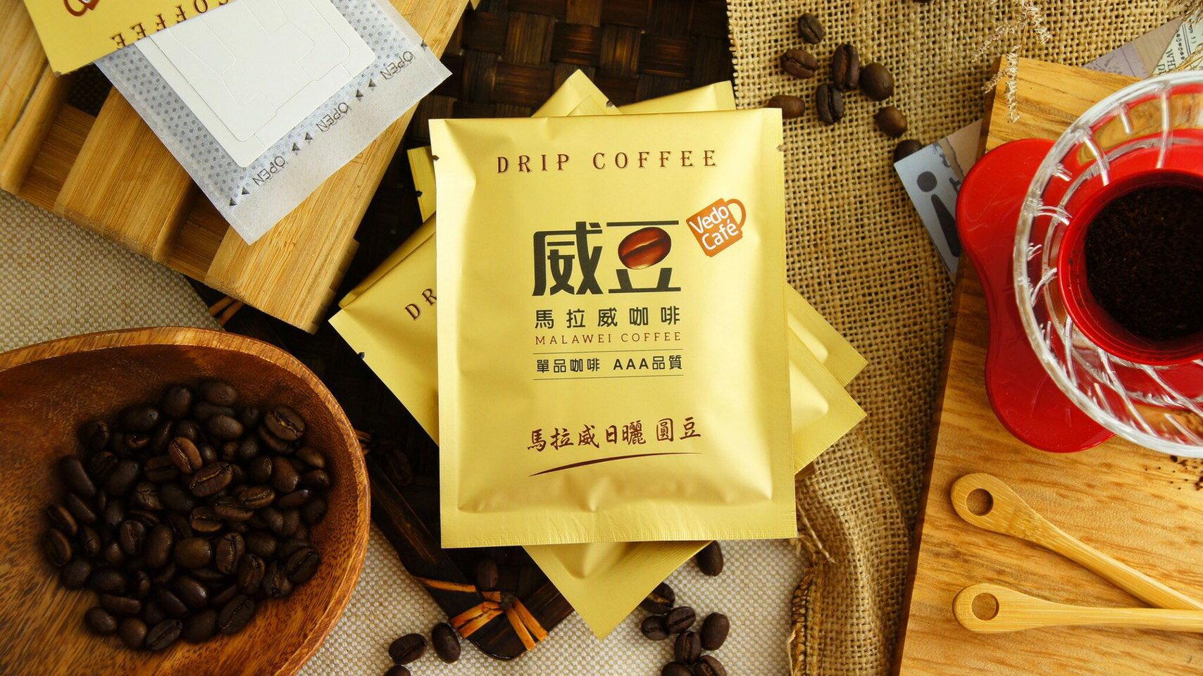 【威豆精品咖啡】馬拉威 / 日曬圓豆 / 濾掛咖啡(掛耳咖啡)12包*12克 / 盒 /  0