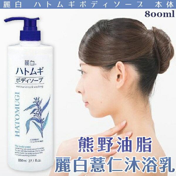日本【熊野油脂】麗白薏仁沐浴乳 800ml