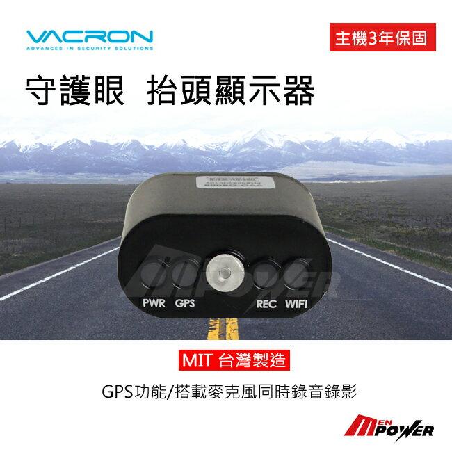 ~禾笙科技~  VACRON守護眼 VVG~MDE08 多 顯示器 GPS 麥克風 MDE