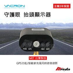 【禾笙科技】免運 VACRON守護眼 VVG-MDE08 多功能顯示器 GPS 麥克風 MDE08