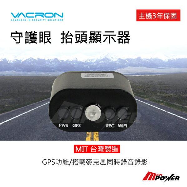 禾笙科技:【禾笙科技】免運VACRON守護眼VVG-MDE08多功能顯示器GPS麥克風MDE08