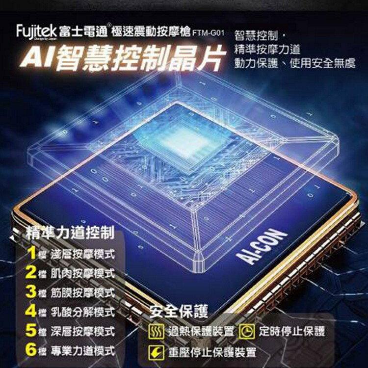 【毒】FUJITEK 富士電通 (日本品牌) 極速震動按摩槍 6檔轉換 全身按摩 原廠保固一年 FTM-G01 7