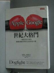 【書寶二手書T8/財經企管_ORC】Apple vs. Google世紀大格鬥_弗雷德沃格斯坦