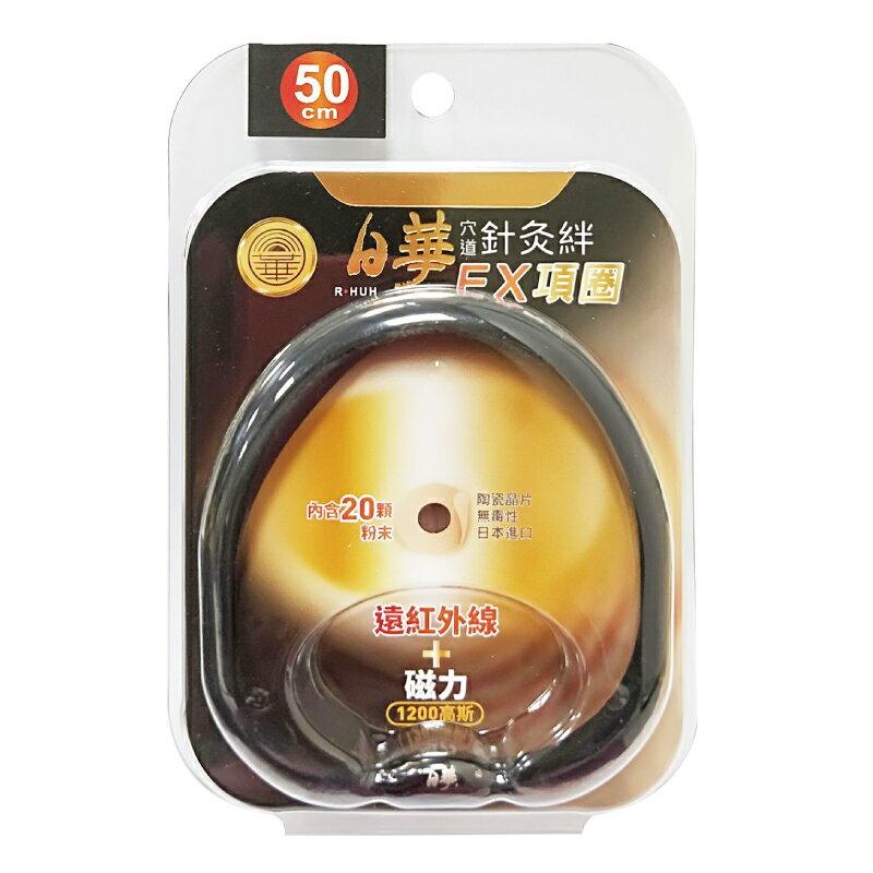 專品藥局 日華 穴道針灸絆 磁力+遠紅外線 EX項圈 50cm黑色 1200高斯【2013009】 0