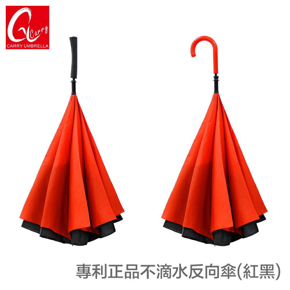 【正品出清】Carry Umbrella 專利正品 英倫風新概念不滴水反向傘 - 紅黑款