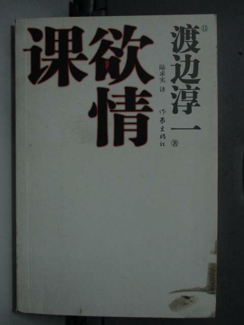【書寶二手書T1/翻譯小說_LMM】欲情課_DU BIAN CHUN YI_簡體