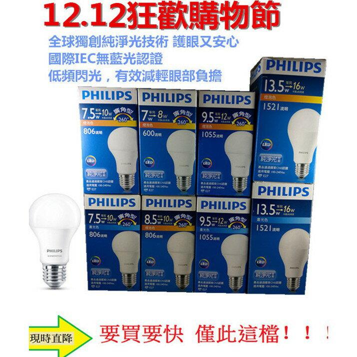 飛利浦PHILIPS LED 燈泡球泡燈 廣角型純淨光技術 7W 7.5W 8.5W 9.5W 13W 13.5W 護眼又安心