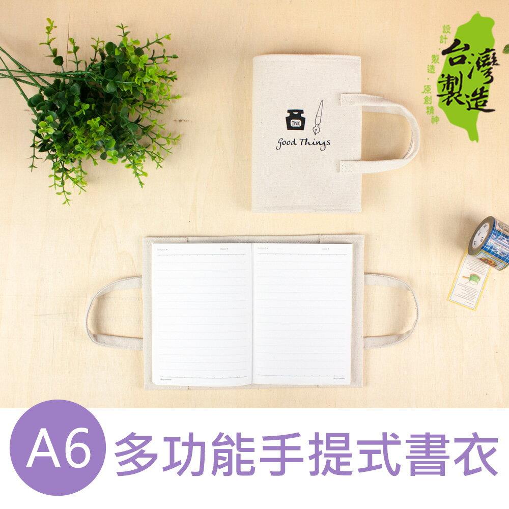 珠友 DI-51071 A6/50K多功能手提式麻布書衣/書皮/書套/帆布/天然布料