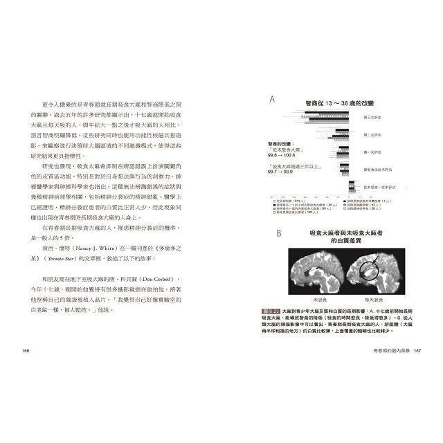 青春期的腦內風暴:腦神經科學家教你如何面對衝動、易怒、難溝通、陰陽怪氣的青春期孩子 6