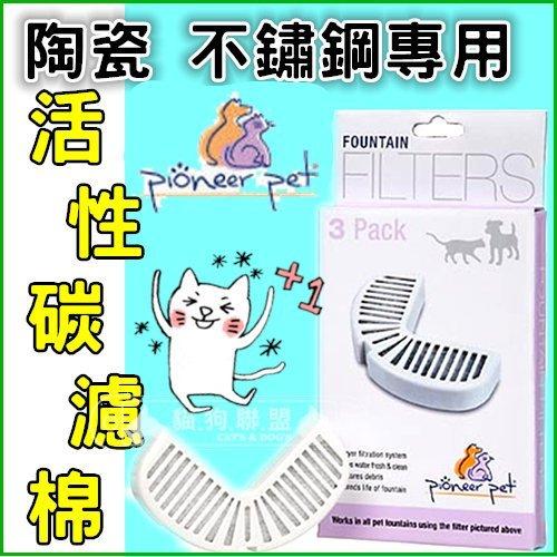 +貓狗樂園+ 美國Pioneer Pet【陶瓷不鏽鋼。電動飲水機專用。活性炭濾棉組。3入】
