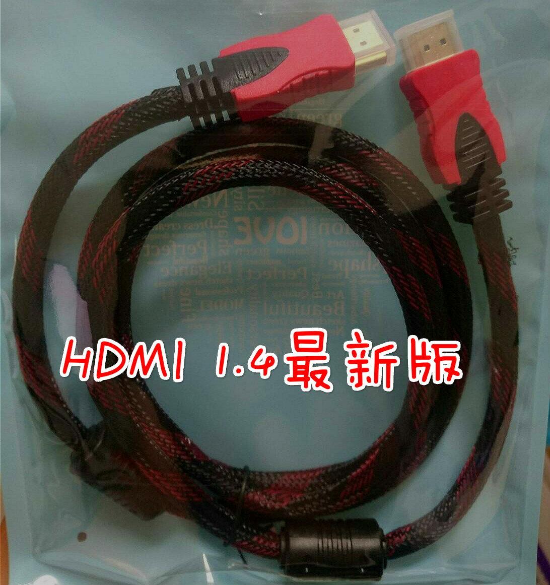 ❤含發票❤團購價❤HDMI❤HDMI1.4新版HDMI1.5m傳輸線高畫質電視DV筆記型電腦攝影機單眼相機電腦液晶電視LCD電視