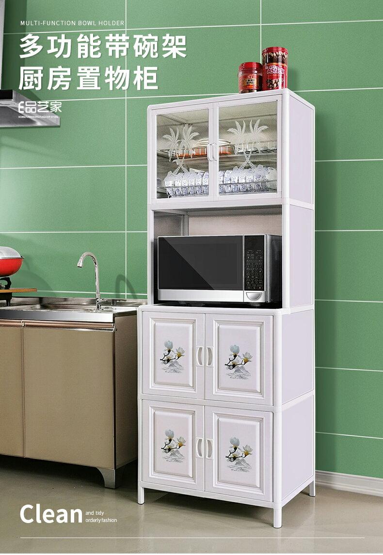 廚房置物櫃多層收納家用品儲物櫃碗櫃子簡易廚櫃鋁合金經濟型櫥櫃