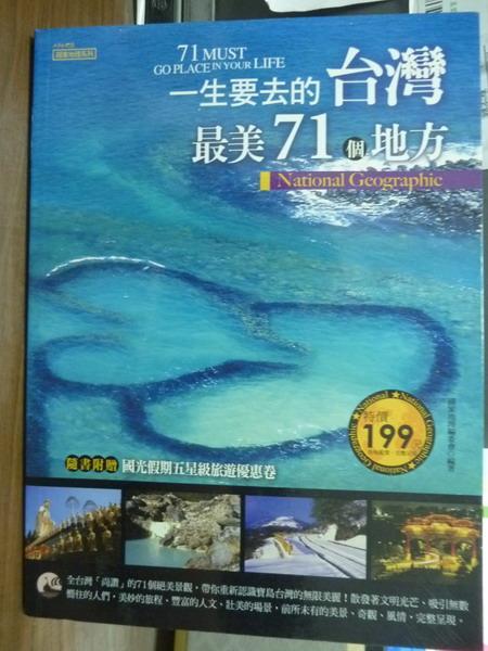 ~書寶 書T3/旅遊_QKX~一生要去的 最美71個地方_國家地理編委會
