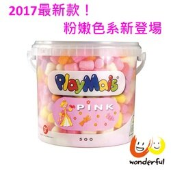 【獨家下殺88折】Playmais 玩玉米創意黏土粉彩隨身桶 2017最新款!粉嫩色系新登場