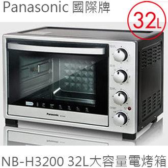 ★限時下殺★【零利率免運】Panasonic 國際牌 NB-H3200 32L 雙溫控 電烤箱 發酵烘焙 大容量 公司貨