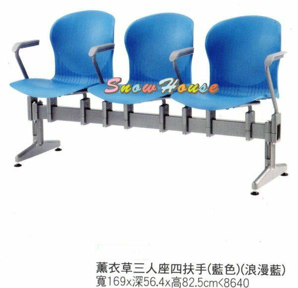 ╭☆雪之屋居家生活館☆╯336-10薰衣草四扶手三人座排椅公共椅等候椅