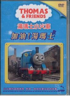 湯瑪士小火車6加油!湯瑪士DVD