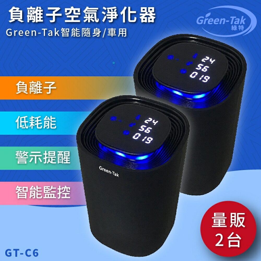 【量販2台】GT-C6 智能負離子空氣清淨機 黑 隨身型 車用型 除臭 省電 現貨供應 淨化器 開車族
