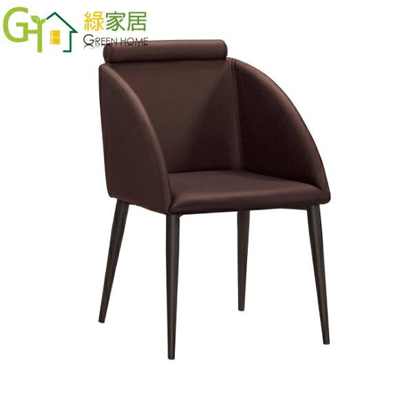 【綠家居】貝斯現代風皮革造型餐椅(四色可選)