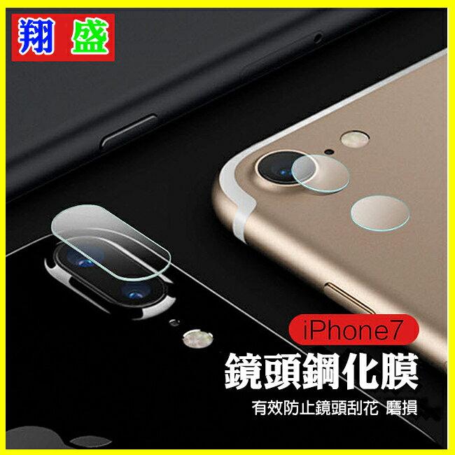 【翔盛】9H玻璃保護貼 iPhone6/6S iPhone7 i7 Plus 4.7吋/5.5吋 鏡頭保護貼 鏡頭貼 鏡頭玻璃膜 玻璃貼 防爆