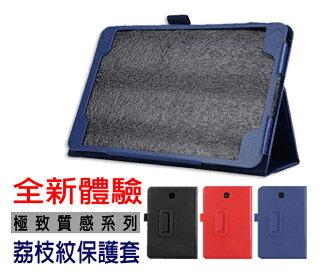 ASUS ZenPad 8.0 Z380KL/Z380C 華碩 平板皮套 書本/平板 荔枝紋/書本套/保護套/皮套/支架/支撐/翻頁式/側掀/立架/可站立/禮品/贈品/TIS購物館