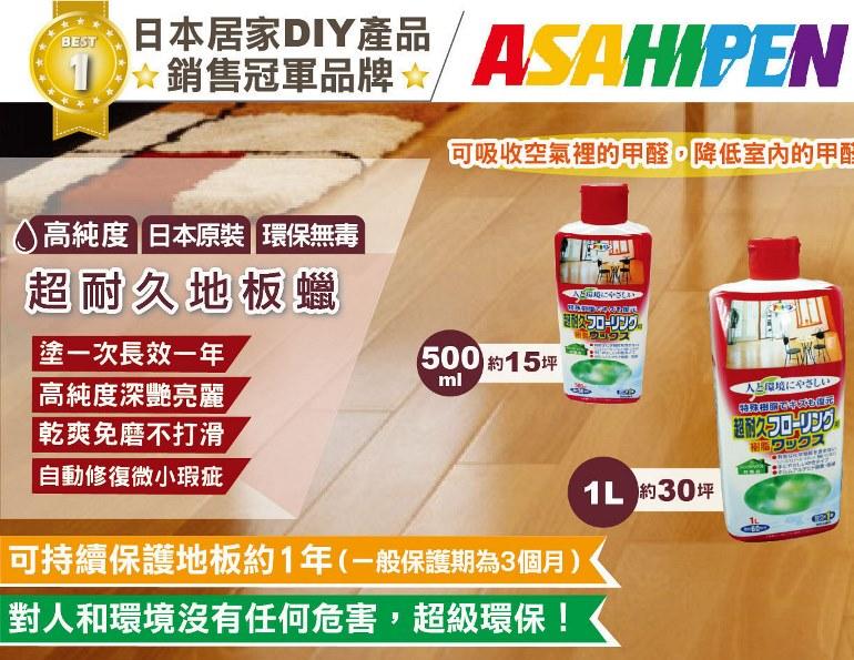 日本製ASAHIPEN水性超耐久木地板乳蠟1L