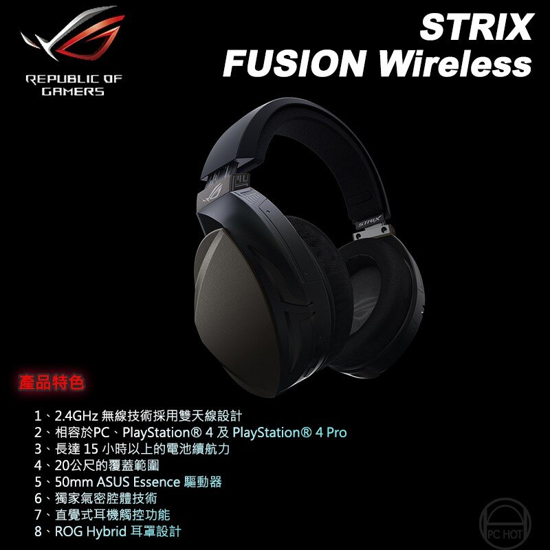 [免運速出] ASUS 華碩 ROG STRIX FUSION Wireless 無線 電競耳機麥可風 1