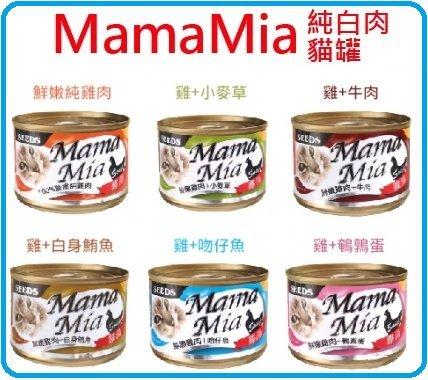 ☆寵愛家☆SEEDS聖萊西 MAMAMIA 純白肉貓餐罐 170g .