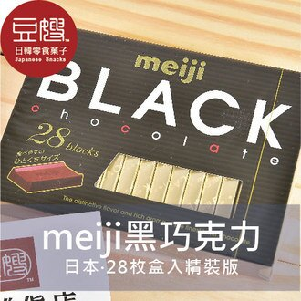 【豆嫂】日本零食 meiji明治黑巧克力26枚盒裝(新包裝26枚)