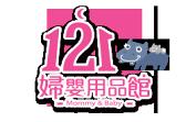121婦嬰用品館