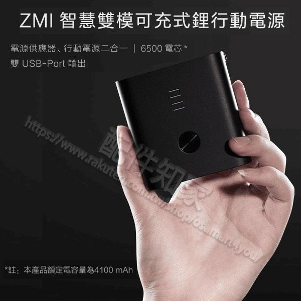 【小米原廠盒裝】ZMI智慧雙模可充式鋰行動電源移動電源電源供應器微電流充電APB01-ZW