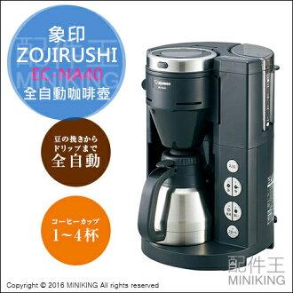 【配件王】日本代購 象印 ZOJIRUSHI EC-NA40 全自動咖啡壺 不銹鋼保溫 義式咖啡機 0.54L