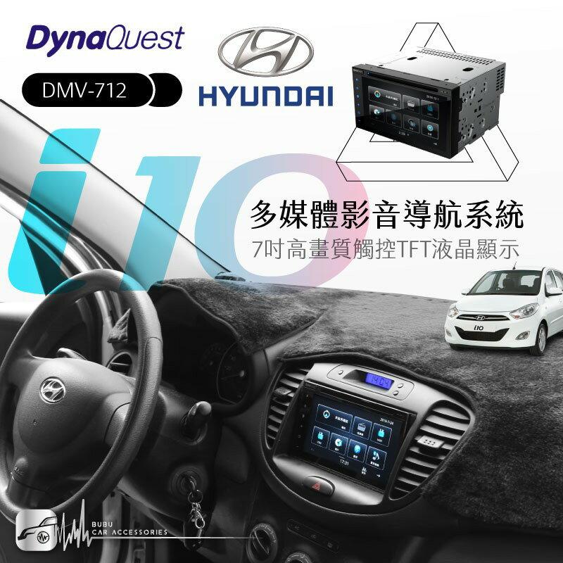 BuBu車用品 M1Q|DynaQuest【7吋高畫質觸控音響主機】現代i10 導航 藍芽 手機互連 支援DVD/ USB DMV-712