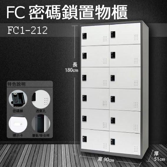 『收納辦公用品』多功能密碼鎖置物櫃FC1-212收納櫃鞋櫃置物櫃櫃子辦公室員工櫃文件櫃衣物櫃