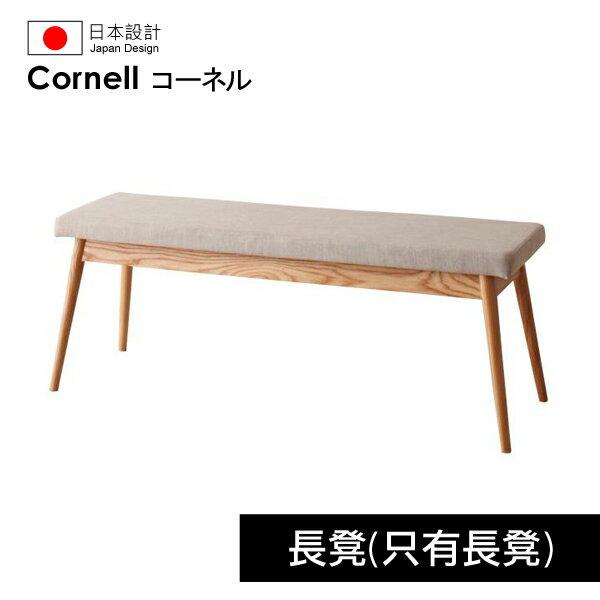 【Cornell】日本設計北歐款餐桌組_長凳(只有長凳) - 限時優惠好康折扣