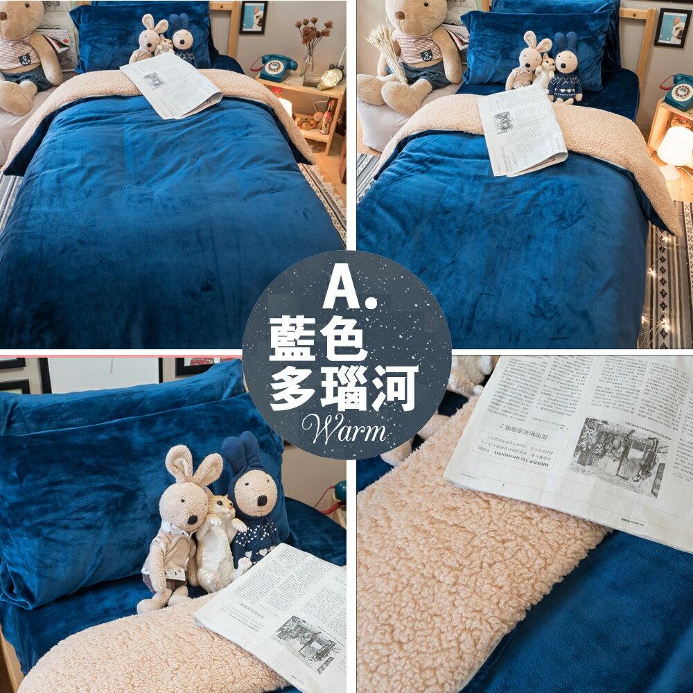 暖暖♥️法蘭絨床包兩用毯組(單人 / 雙人 / 加大可選) 觸感細緻 溫暖過冬 福袋商品 棉床本舖 3
