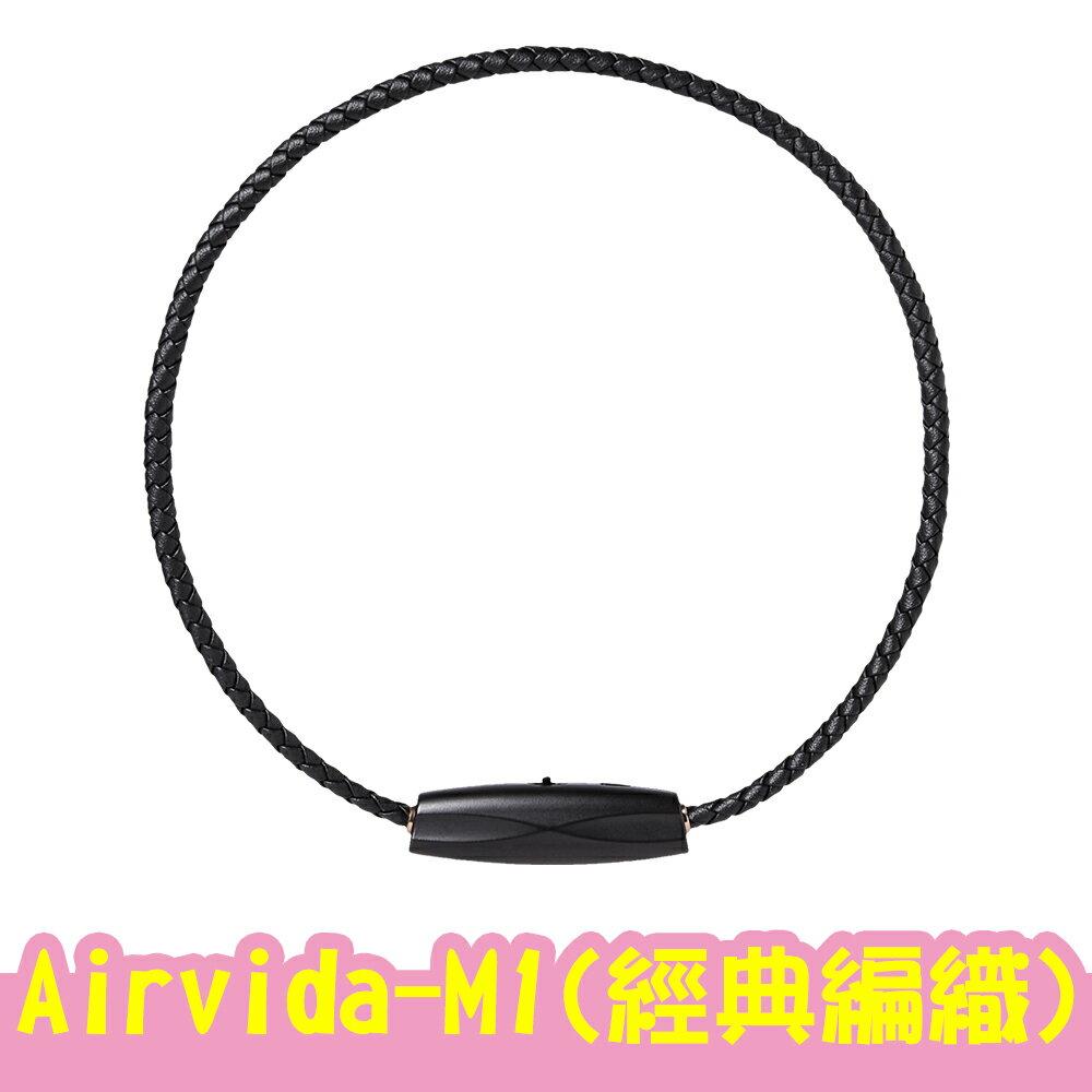 【滿$1200折$100】 ible Airvida M1 穿戴式負離子空氣清淨機 (經典編織) 頸掛式 鈦項圈 空氣清淨機 編織繩【生活ODOKE】