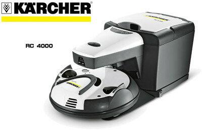 ★限量贈好禮!德國 凱馳 KARCHER 智慧集塵掃地機器人 RC4000