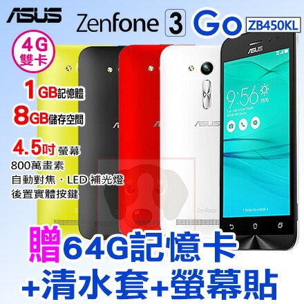 ASUS ZenFone 3 Go 4.5吋 贈64G記憶卡+清水套+螢幕貼 智慧型手機 ZB450KL 1G/8G 免運費