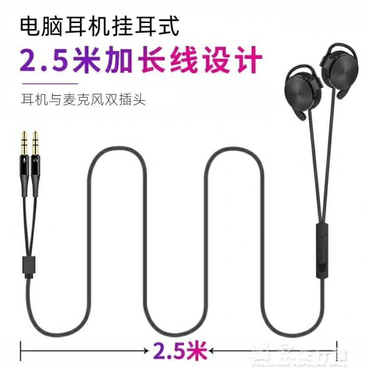 帶麥耳機 商務耳機電腦耳機掛耳式2.5米長線臺式機耳掛不入耳雙插孔耳麥雙插頭插 交換禮物