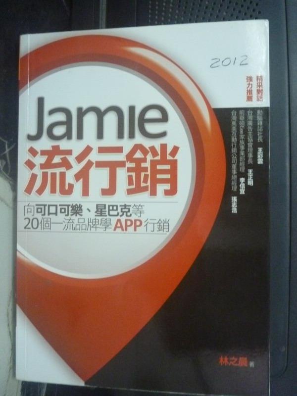 【書寶二手書T5/行銷_LHO】Jamie流行銷_林之晨