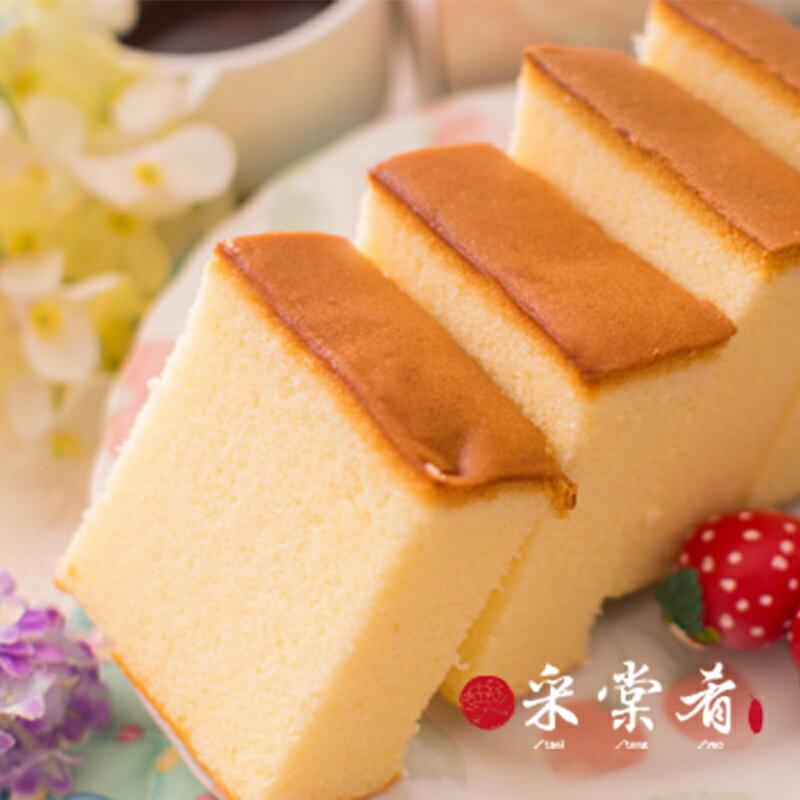 采棠肴-超綿蜜蛋糕