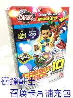 送小孩聖誕禮物推薦聖誕禮物玩具到【Fun心玩】CK32322 麗嬰 韓國 CARBOT 衝鋒戰士 召喚卡片補充包(10片入) 卡片 聖誕 生日 禮物就在Fun心玩推薦送小孩聖誕禮物