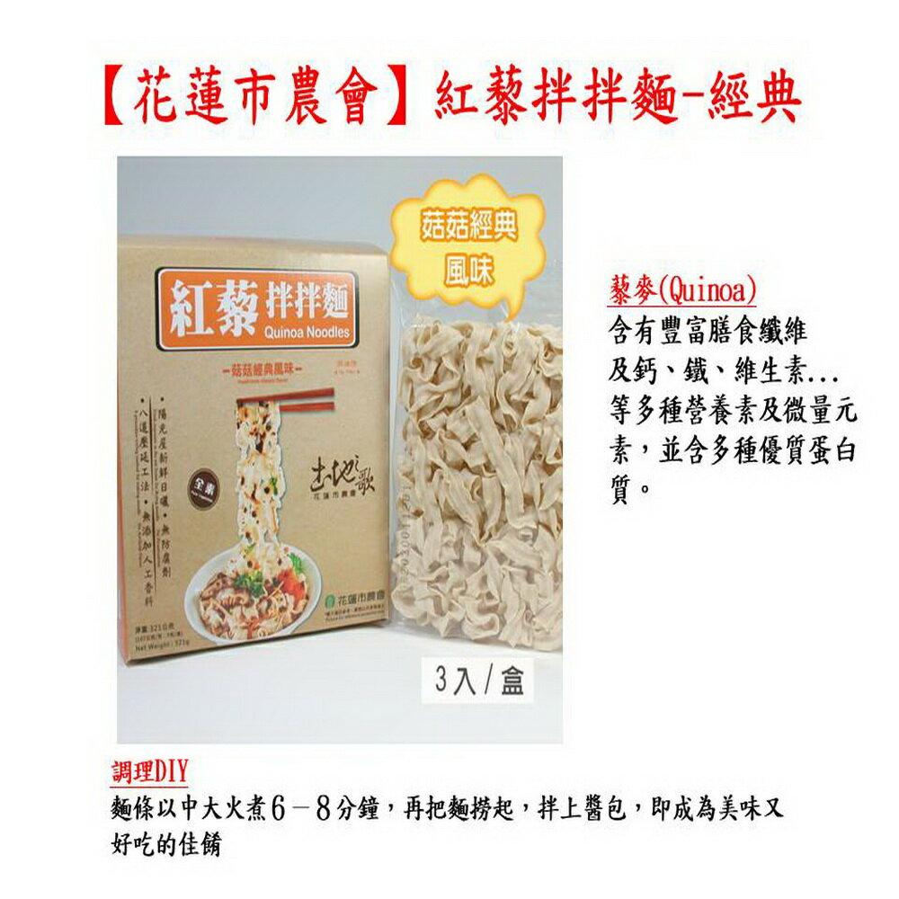 【花蓮市農會】紅藜拌拌麵-經典(321g/盒-107gX3入)