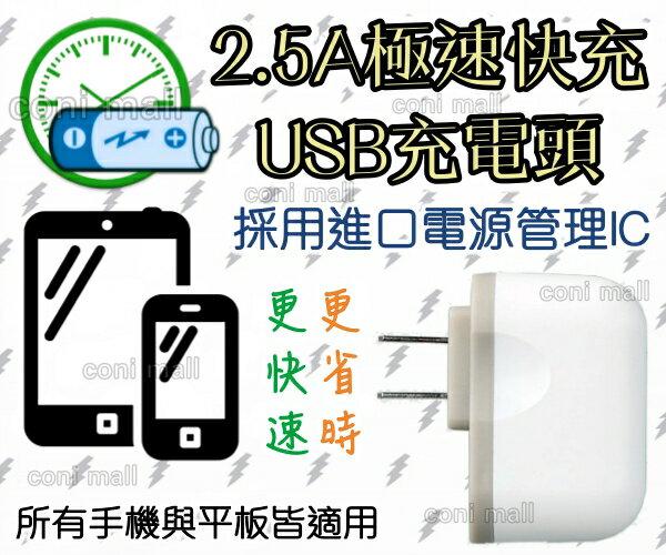 【coni shop】2.5A極速快充USB充電頭 快充頭 快速充電 充電器 手機充電 速度時間包您滿意 2.1A快速輸出