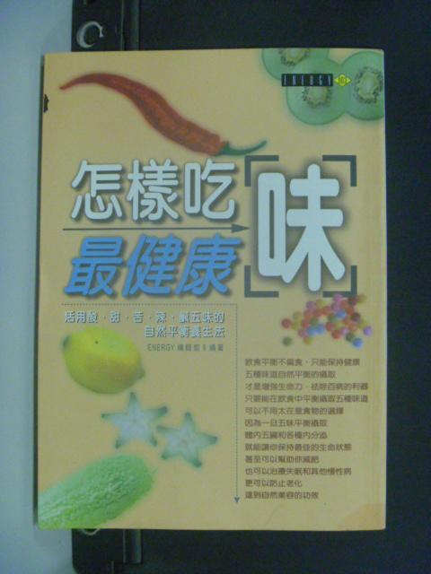 【書寶二手書T6/養生_GAG】怎樣吃味最健康_ENERGY編輯部