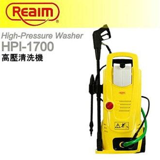 【預購】TRENY 9634 萊姆高壓清洗機-HPI-1700 汽車美容 打掃清洗 洗車機 沖洗機