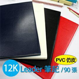 珠友 LE-60012 Leader 12K 定頁膠皮(橫線)筆記本(80磅)/90張
