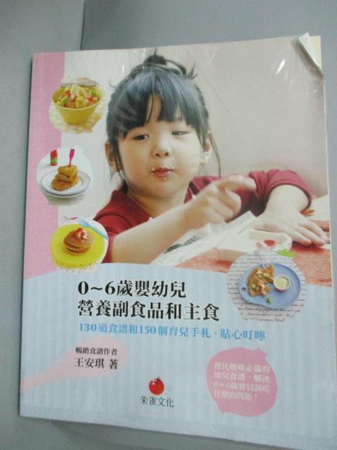 【書寶二手書T5/保健_XDA】0~6歲嬰幼兒營養副食品和主食_王安琪